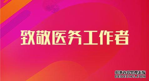 2020广东省公务员申论热点:致敬医务工作者